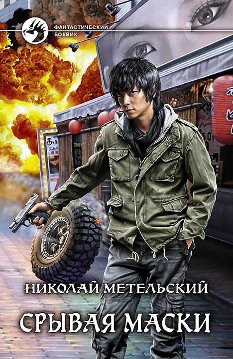 Николай Метельский - Срывая маски (Маски - 5)