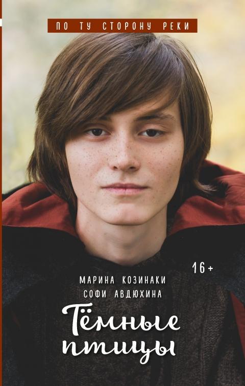 Марина Козинаки, Софи Авдюхина - Тёмные птицы (По ту сторону реки - 5)