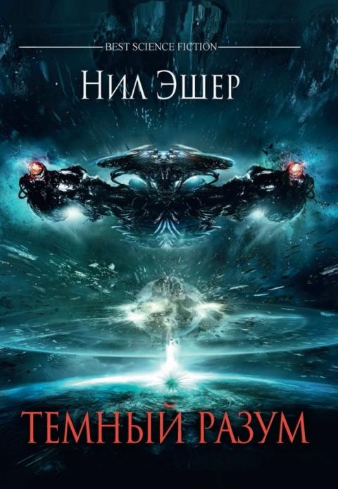 Нил Эшер - Темный разум (Трансформация - 1)