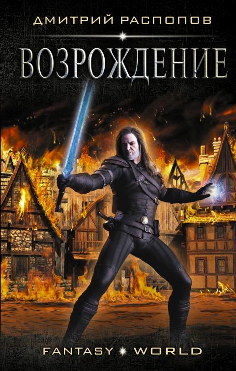Дмитрий Распопов - Возрождение (Тень императора - 2)