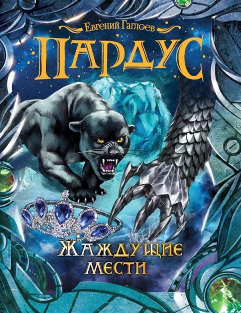Евгений Гаглоев - Жаждущие мести (Пардус - 8)