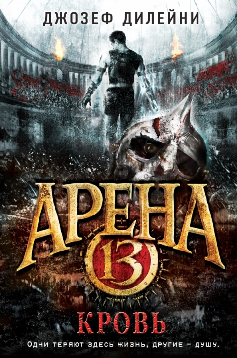 Джозеф Дилейни - Арена 13. Кровь (Арена 13 - 1)