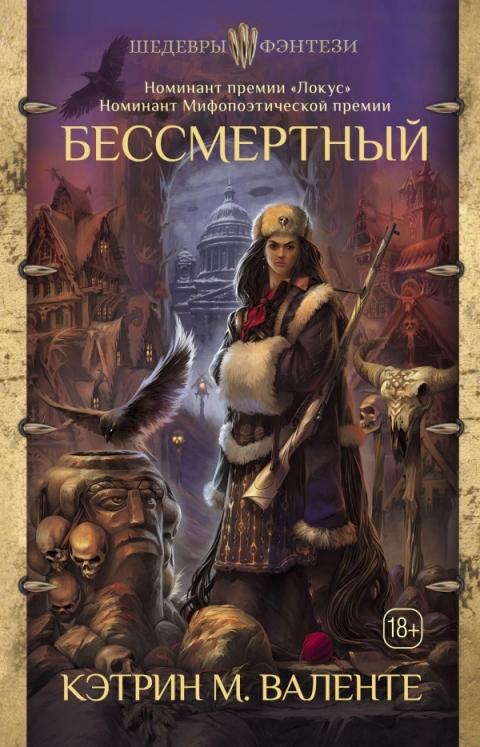 Кэтрин М. Валенте - Бессмертный (Ленинградский диптих - 1)