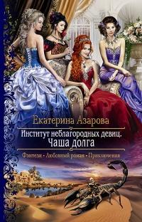 Екатерина Азарова - Чаша долга (Институт неблагородных девиц - 2)