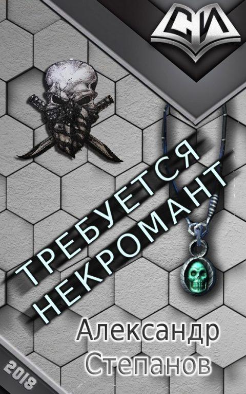 Неофициальная обложка книги Требуется некромант от Александра Степанова