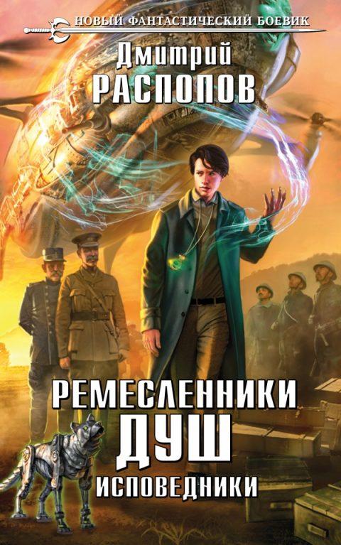 Обложка книги Дмитрия Распопова - Ремесленники душ. Исповедники (Ремесленники душ - 2)