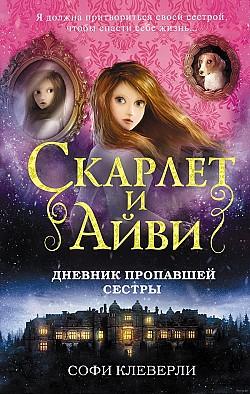 Софи Клеверли - Дневник пропавшей сестры (Скарлет и Айви - 1)
