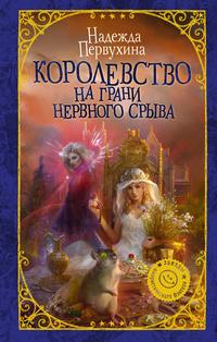 Надежда Первухина - Королевство на грани нервного срыва (Принцесса с дурной репутацией - 2)