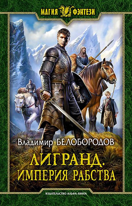 Владимир Белобородов - Лигранд. Империя рабства (Империя рабства - 2)