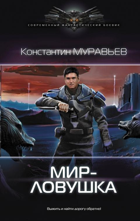 Константин Муравьёв - Мир-ловушка (Перешагнуть пропасть - 7)