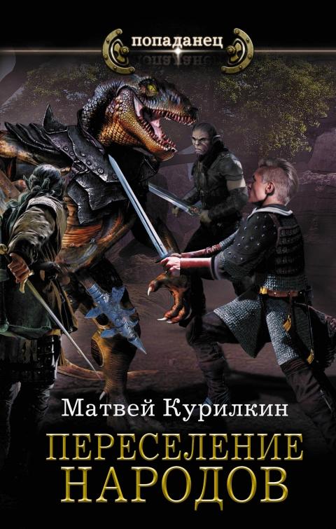 Матвей Курилкин - Переселение народов (Сын лекаря - 2)