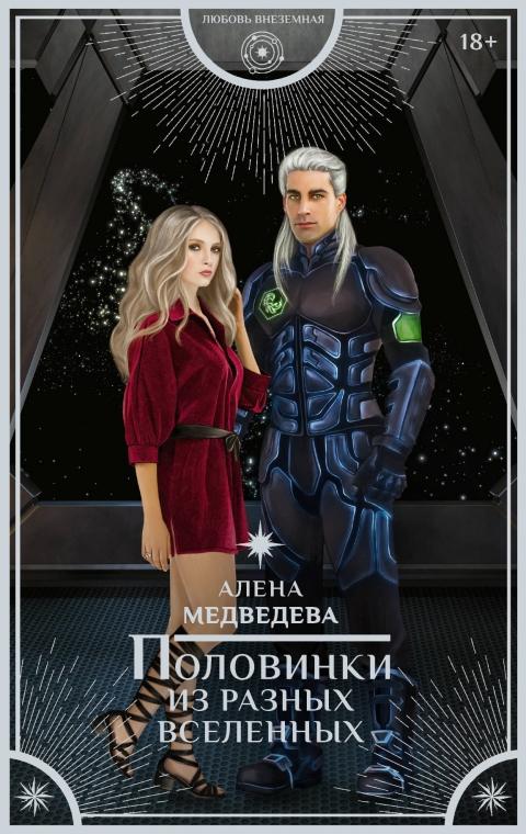 Алена Медведева - Половинки из разных вселенных (Половинки из разных вселенных - 1)