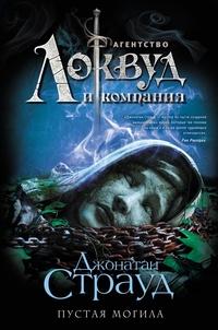 Джонатан Страуд - Пустая могила (Агентство «Локвуд и компания» - 5)