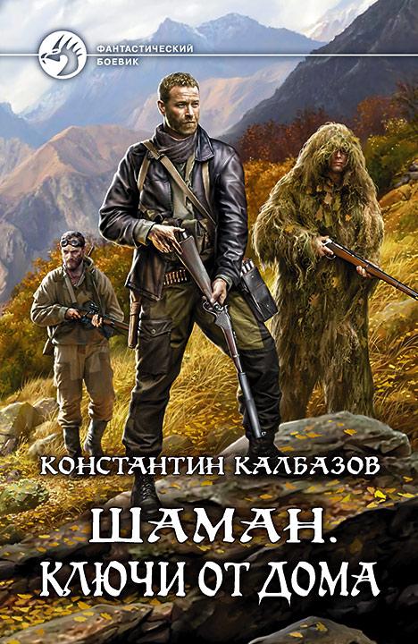 Константин Калбазов - Шаман. Ключи от дома (Шаман - 2)