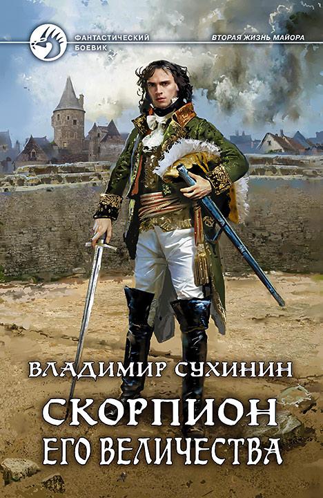 Владимир Сухинин - Скорпион его величества (Вторая жизнь майора - 5)