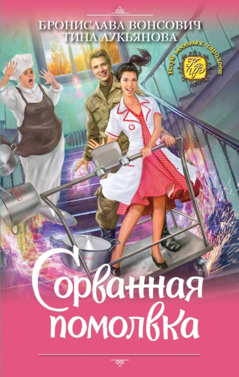 Бронислава Вонсович, Тина Лукьянова - Сорванная помолвка (Фринштад - 4)