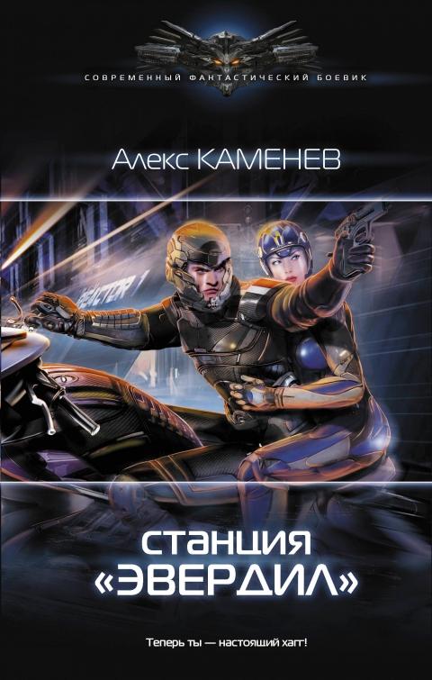 Алекс Каменев - Станция «Эвердил» (Чужие звезды - 2)