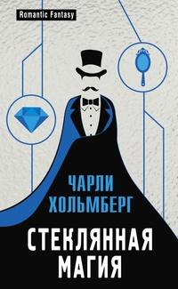 Чарли Хольмберг - Стеклянная магия (Сиони Твилл - 2)