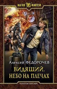 Алексей Федорочев - Видящий. Небо на плечах (Видящий - 3)