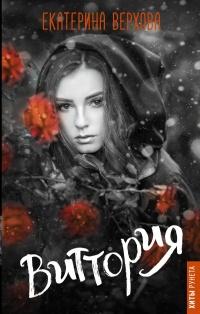 Екатерина Верхова - Виттория