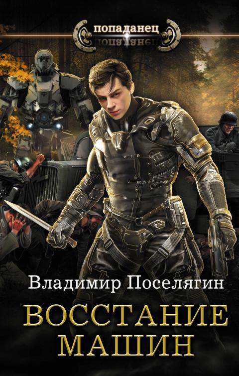 Владимир Поселягин - Восстание машин (Крыс - 2)
