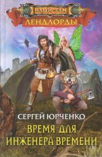 Сергей Юрченко - Время для Инженера Времени (Лендлорды - 3)