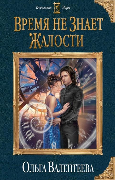 Ольга Валентеева - Время не знает жалости