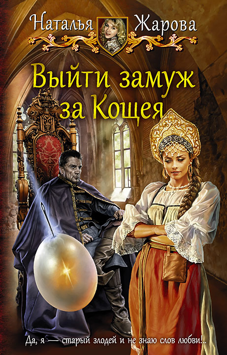 Наталья Жарова - Выйти замуж за Кощея