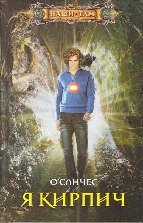 О Санчес - Я Кирпич