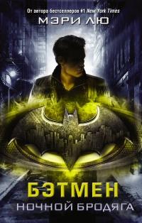 Мэри Лю - Бэтмен. Ночной бродяга