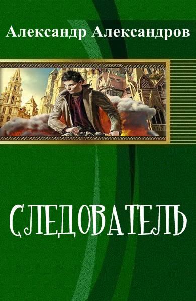 Александр Александров - Следователь (Фигаро, следователь Департамента Других Дел -1)