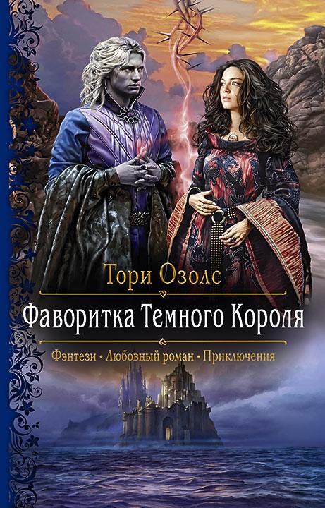 Тори Озолс - Фаворитка Темного Короля (Фаворитка - 1)