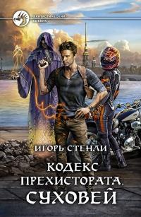 Игорь Стенли - Кодекс Прехистората. Суховей (Кодекс Прехистората - 1)