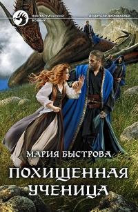 Мария Быстрова - Похищенная ученица (Водители дирижаблей - 1)