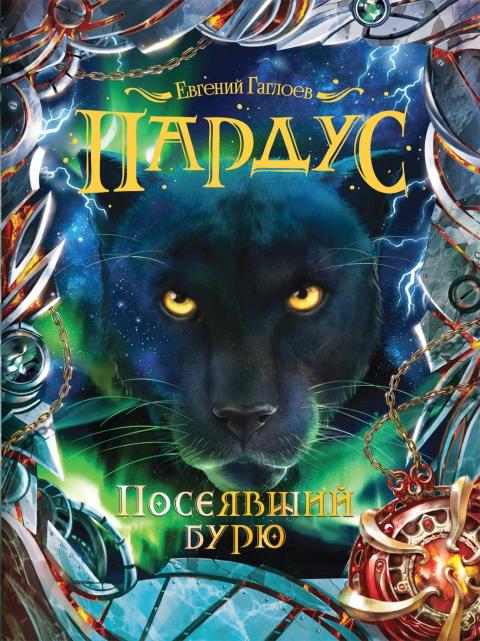 Евгений Гаглоев - Посеявший бурю (Пардус - 9)