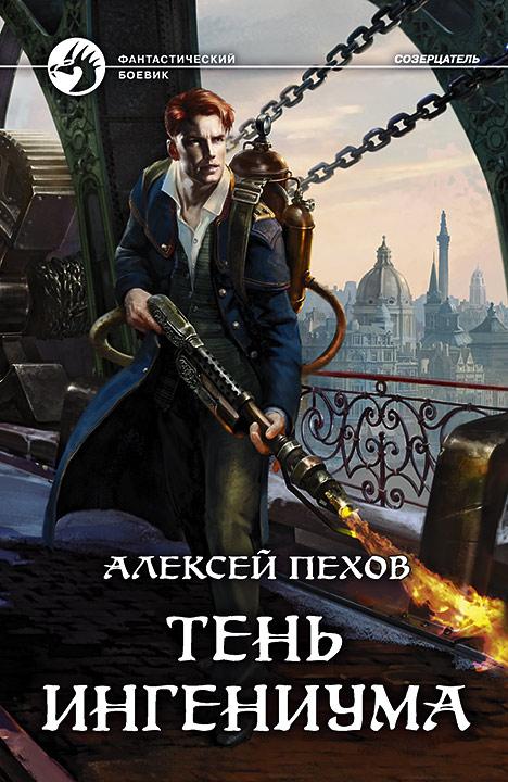 Алексей Пехов - Тень ингениума (Созерцатель - 2)