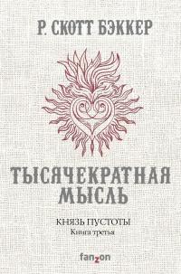 Р. Скотт Бэккер - Тысячекратная Мысль (Князь Пустоты - 3)