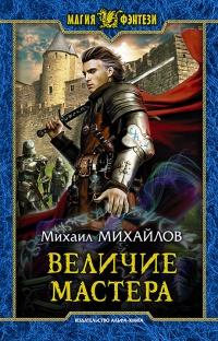 Михаил Михайлов - Величие мастера (Повелитель металла - 3)