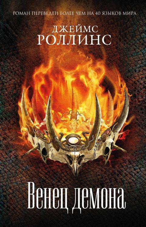 Джеймс Роллинс - Венец демона (Отряд «Сигма» - 14)