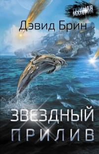 Дэвид Брин - Звездный прилив (Возвышение - 2)