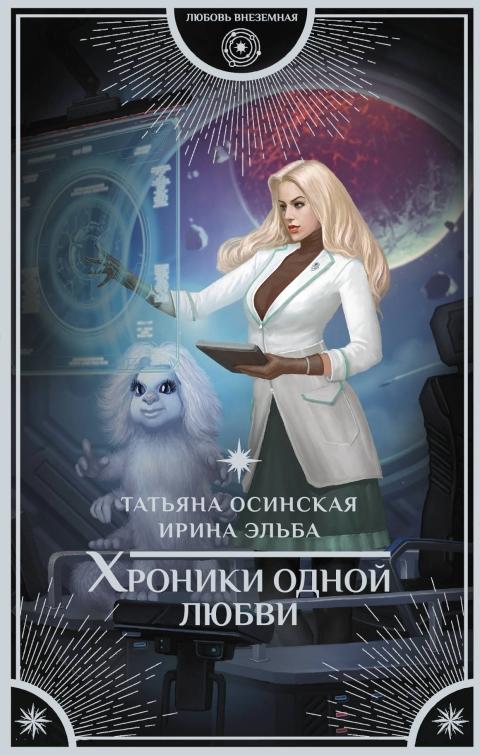 Ирина Эльба, Татьяна Осинская - Хроники одной любви (Тринадцатый мир - 2)