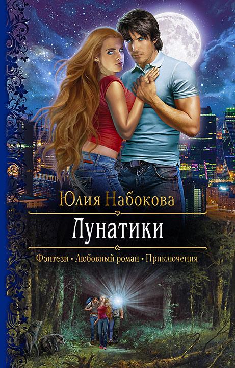 Юлия Набокова - Лунатики