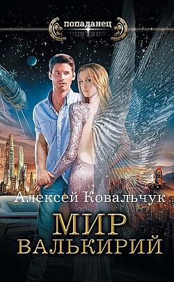 Алексей Ковальчук - Мир валькирий (Мир валькирий - 1)