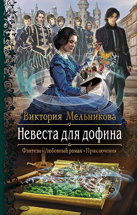 Виктория Мельникова - Невеста для дофина