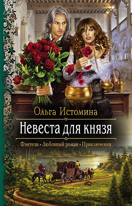 Ольга Истомина - Невеста для князя