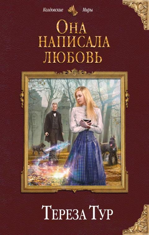 Тереза Тур - Она написала любовь