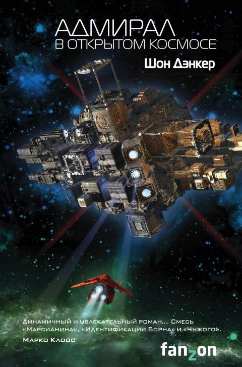 Шон Дэнкер - Адмирал. В открытом космосе (Эвагардская Империя - 2)