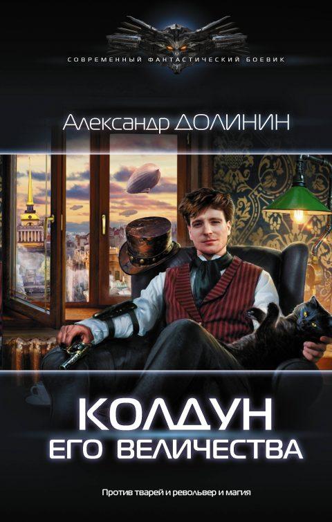 Александр Долинин - Колдун Его Величества