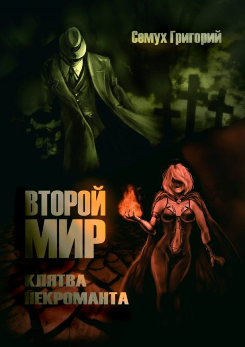 Григорий Семух - Второй мир. Клятва некроманта