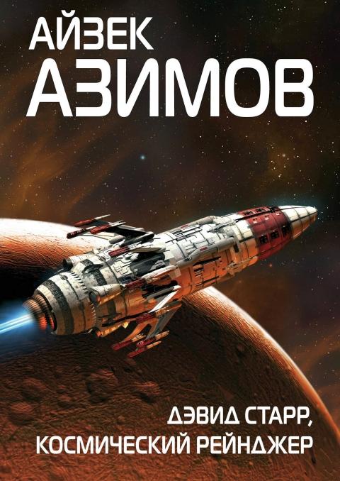 Айзек Азимов - Дэвид Старр, космический рейнджер (Лакки Старр - 1)